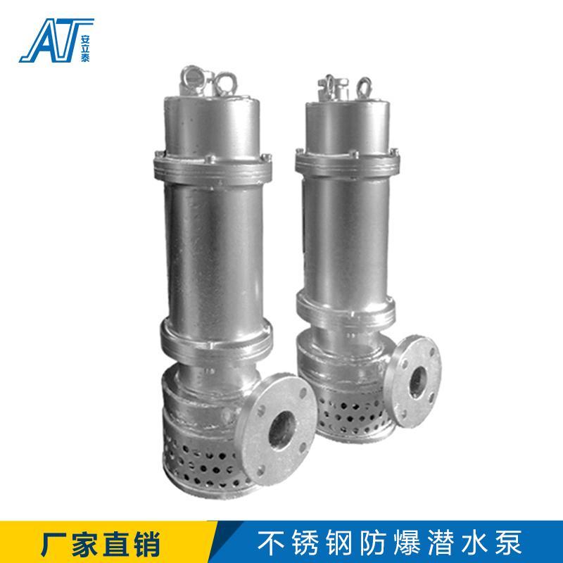 不锈钢防爆水泵 隔爆型排污潜水泵 隔爆型前污水电泵 安泰