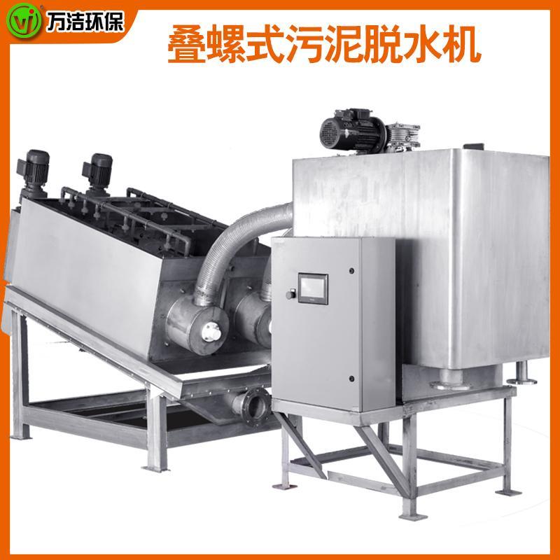 叠螺机厂家 353型饮料厂全自动叠螺式污泥脱水机