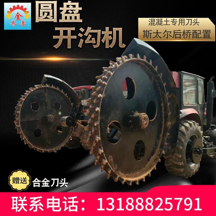 金齐鲁 四轮拖拉机带动开沟机 路面开槽挖沟机 排水沟渠开沟机