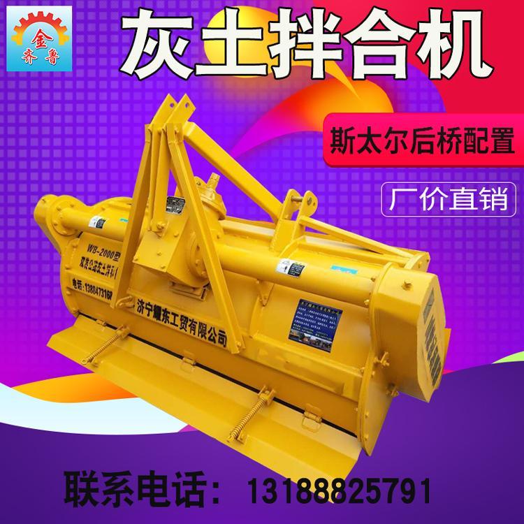 金齐鲁 拖拉机带动齿轮式拌和机 路基稳定土拌和机 悬挂式拌和机