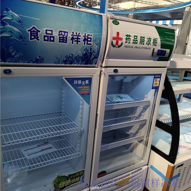 留样冰箱 留样冰箱价格