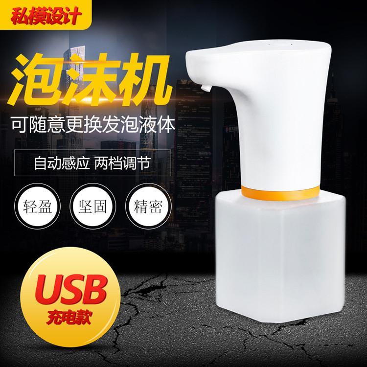 自动泡沫洗手器抑菌感应智能家用皂液器工厂直销