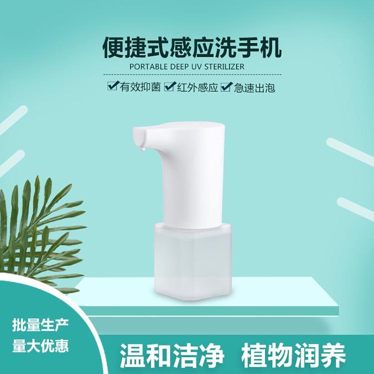 洗手机生产厂家自动感应器智能泡沫机免接触器皂液器