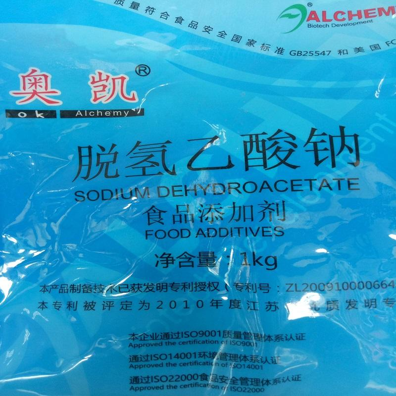 供应 奥凯牌 食品级 脱氢乙酸钠 防腐剂 品质保证 量大从优