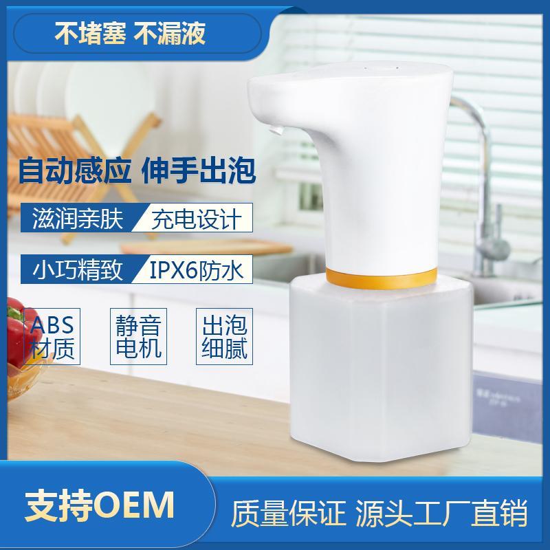 智能感应泡沫洗手器自动家用抑菌洗皂液器工厂直销