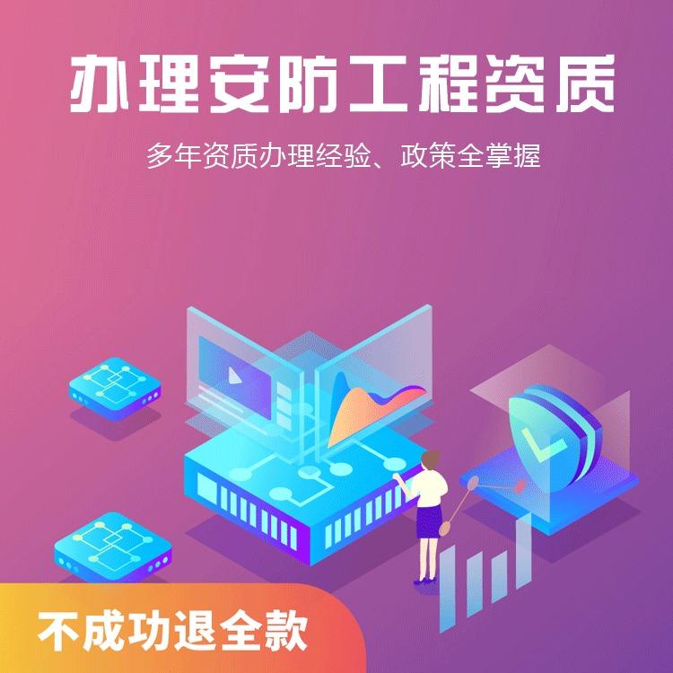 北京安防工程企业资质 安防工程企业资质年审 一二三级申请费用