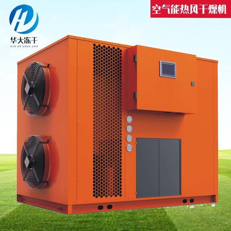 佛香空气能热泵干燥机 诸城华大热泵烘干机价格 诸城空气能烘干机厂家