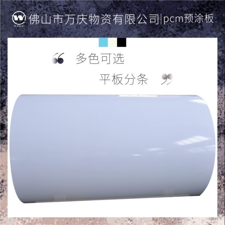 鞍钢ST12 0.4mm高光白色彩涂钢板镀铝锌电镀锌彩涂板卷可加工瓦楞板