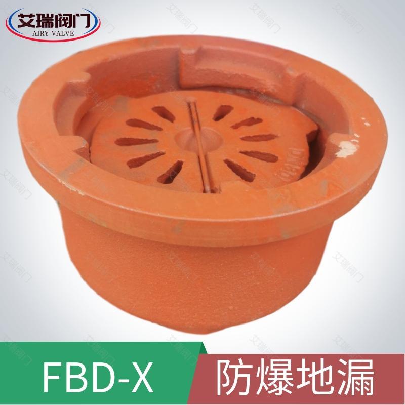 FBD-X防爆地漏 深圳市艾瑞阀门有限公司