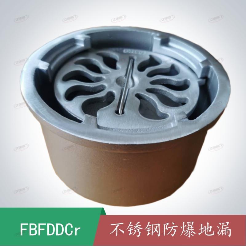 FBFDDCr不锈钢防爆地漏 深圳市艾瑞阀门有限公司