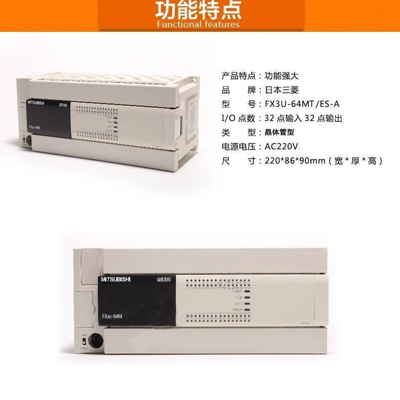 原装正品正品 日本三菱PLC可编程控制器 FX3U-64MT/ES-A
