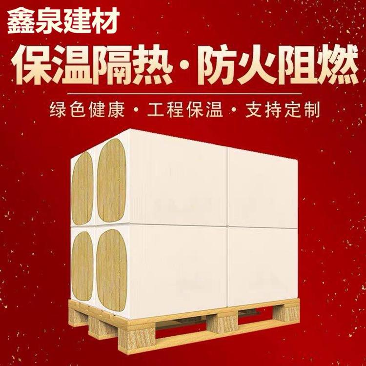支持定制抹面岩棉复合板生产厂家 屋面岩棉板 价格合理