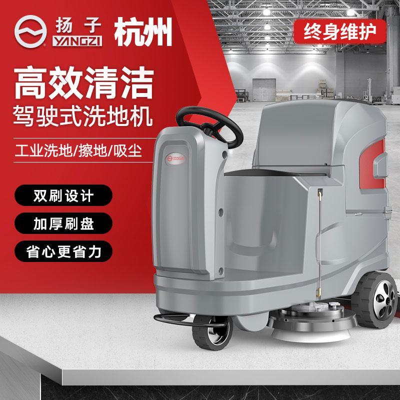 扬子YANGZI全自动驾驶式洗地机 工厂车间专用洗地机 厂家直销