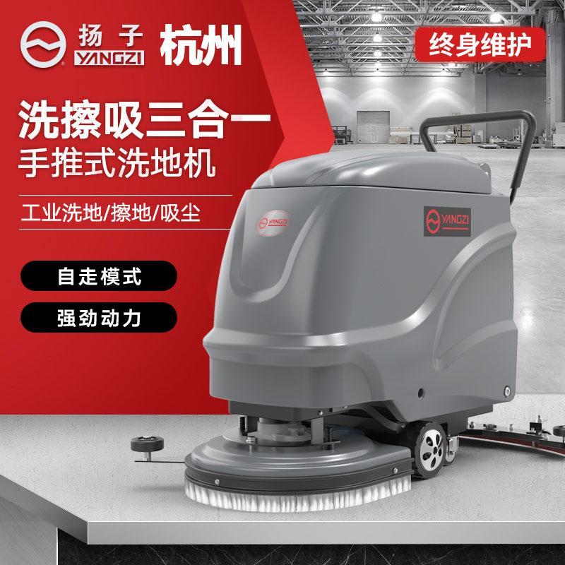 扬子YANGZI 手推式洗地机YZ-X2 工业车间专用洗地机