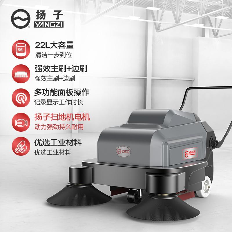 扬子YANGZI电动扫地机 杭州扫地机厂家 扬子品牌
