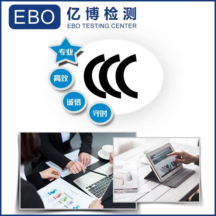 申请防爆电动云台3C认证类别和方法