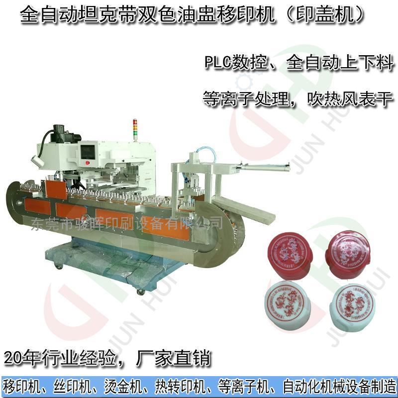 瓶盖移印机全自动坦克带双色油盅移印机PP瓶盖等离子处理移印设备