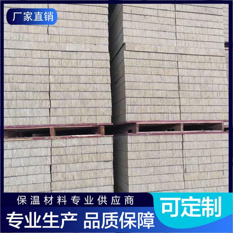 隔热建筑岩棉复合板 屋面憎水岩棉复合板