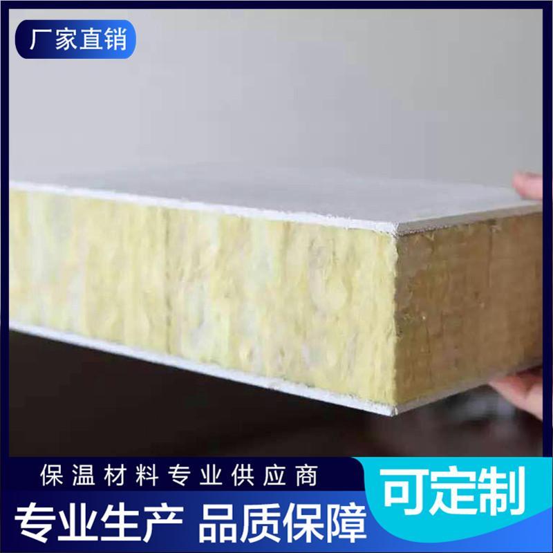 隔热建筑岩棉复合板 屋面岩棉复合板