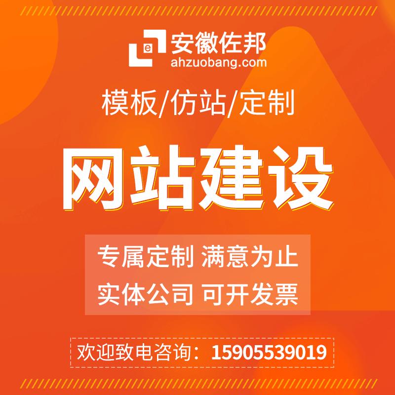 佐邦网站建设 繁昌网站建设制作设计装修手机网页制作设计装修