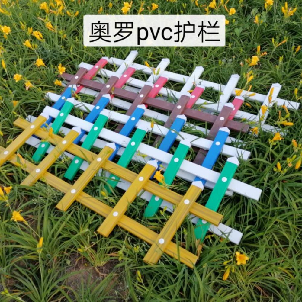 奥罗厂家直销PVC塑钢草坪护栏 花坛围栏 园艺护栏 户外花园围栏 庭院栅栏
