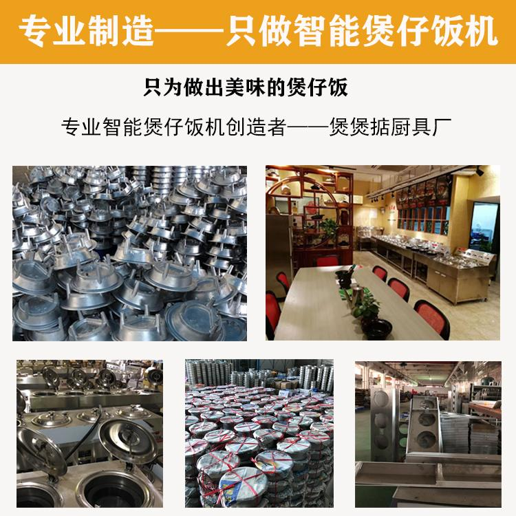 9头全自动煲仔饭机器找生产厂家BBD品牌 机器价格实惠质量好自动化操作 煮饭快