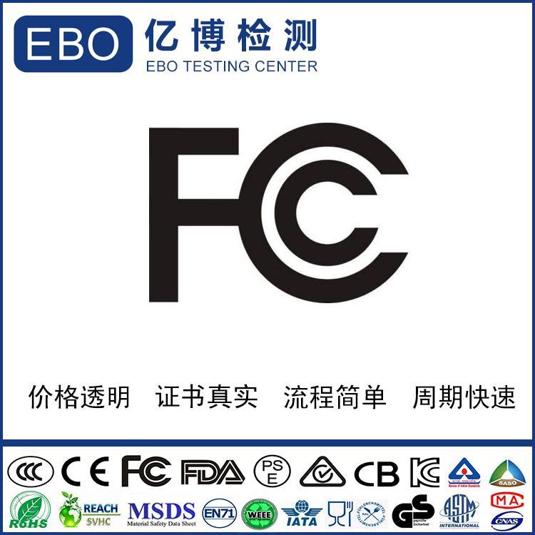 通信产品FCC-ID认证测试标准及费用