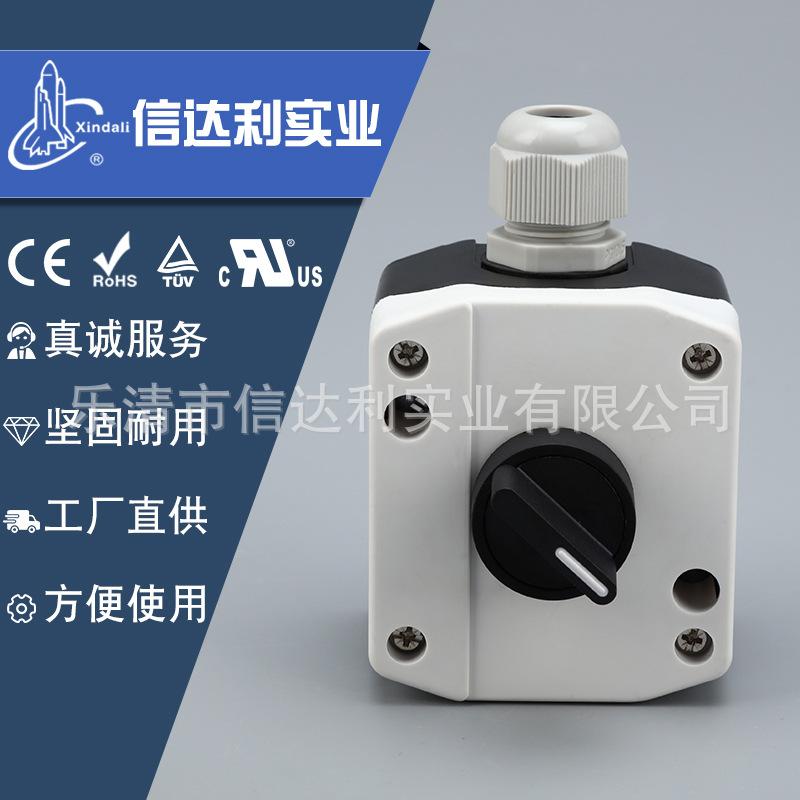 信达利 厂家批发XDL25-B132P旋钮控制盒工业控制开关 控制按钮开关