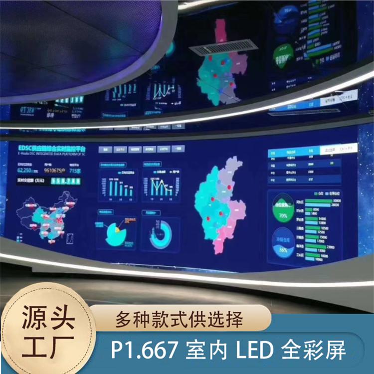 P1.667 高清LED显示屏价格 南京LED显示屏厂家