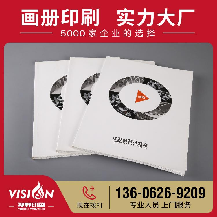 画册印刷 高档画册设计 昆山印刷企业 视野印刷 上门服务