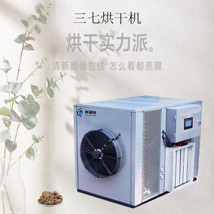 东莞三七热泵干燥机节能省电久经耐用