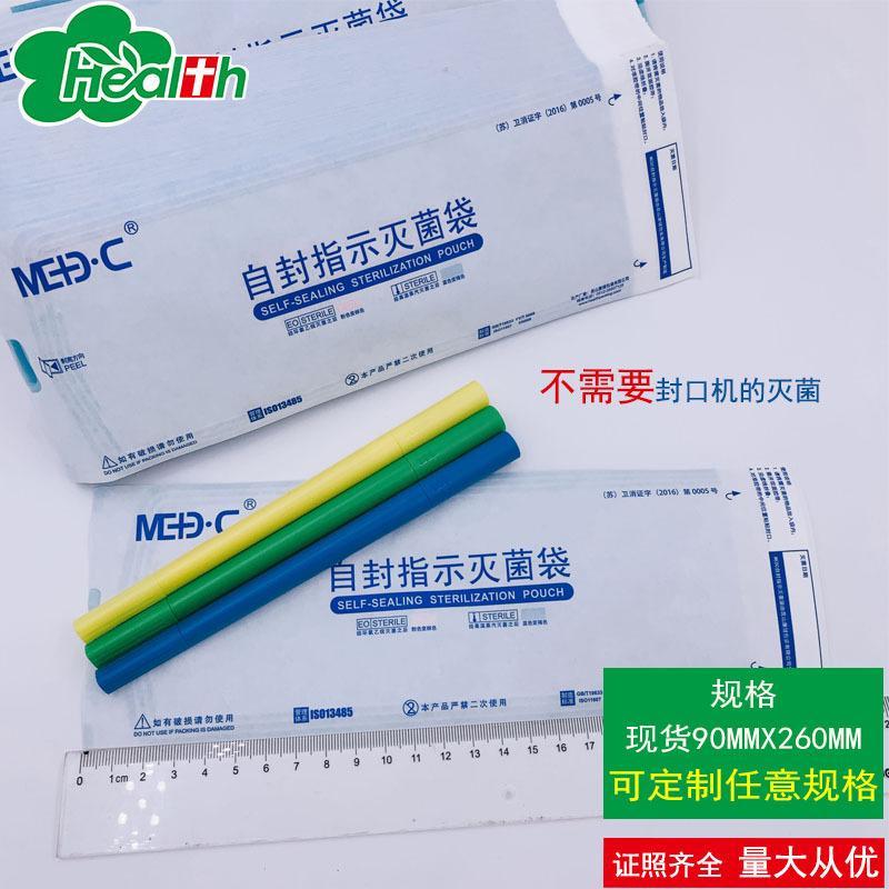 牙科包装自封袋 指甲孔三边封纸塑袋灭菌袋 自封灭菌袋