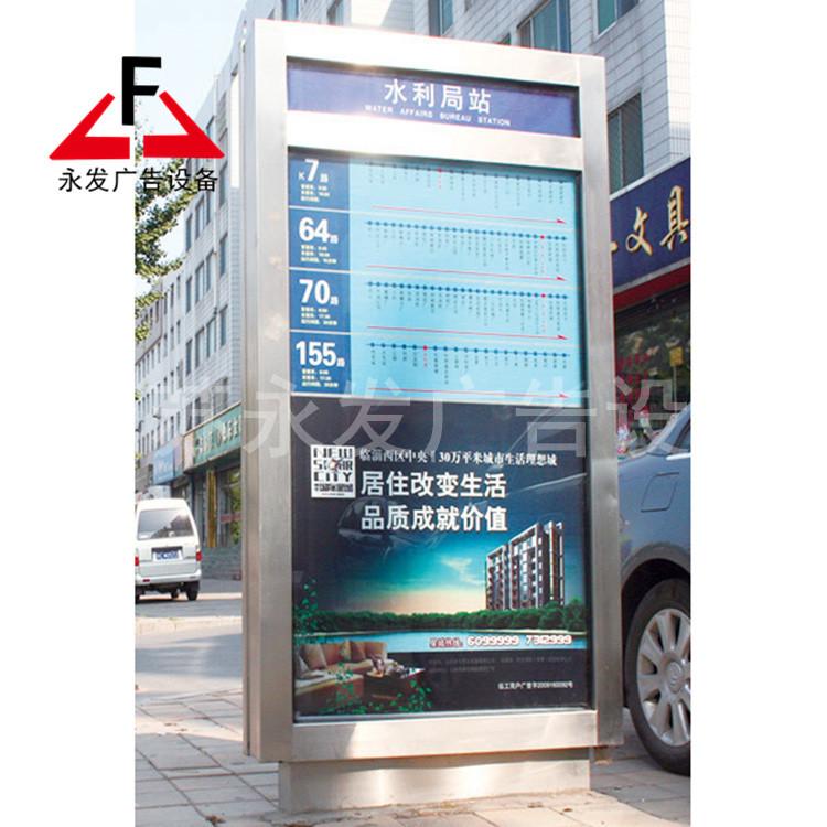 公交线路牌 公交站牌 出租车站牌 的士站牌 滚动换画广告灯箱