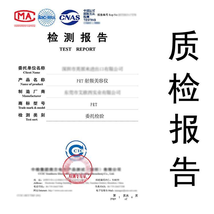 深圳电商质检报告办理流程-电商平台质检报告书