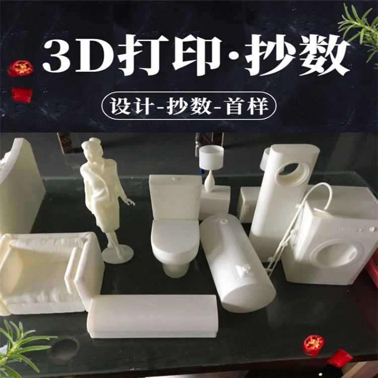 工业设计公司 创意产品设计 ID外观设计手板制作工艺模型制作