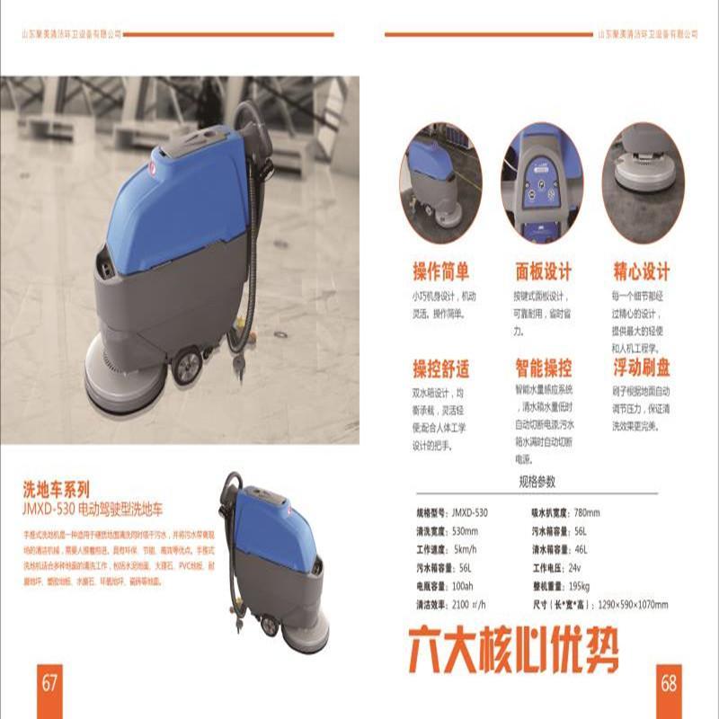 鑫塔工业手推式洗地机 多功能物业洗地机
