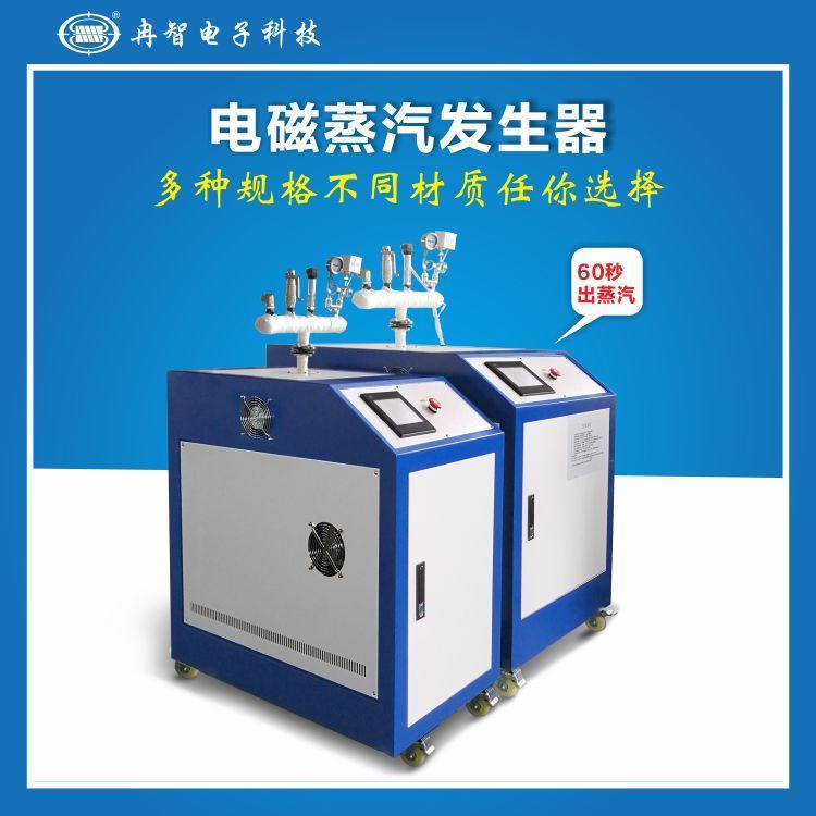 电磁蒸汽发生器 电磁蒸汽发生器厂家 佛山电磁蒸汽发生器 电磁蒸汽发生器生产商