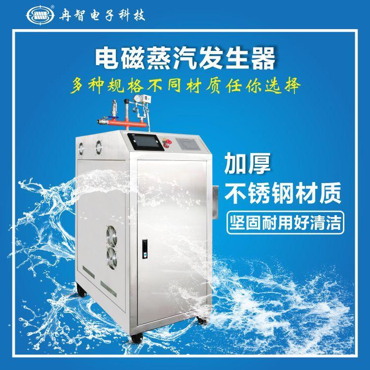 电磁蒸汽发生器 电磁蒸汽发生器经销商 佛山电磁蒸汽发生器厂家 电磁蒸汽发生器代理