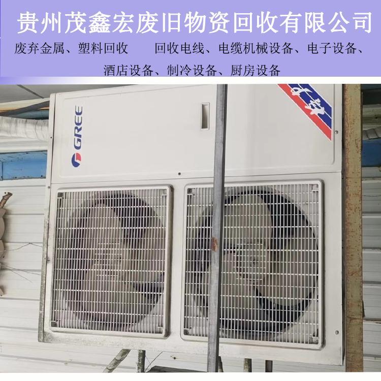 贵州茂鑫宏废旧物资空调回收评估-回收利用