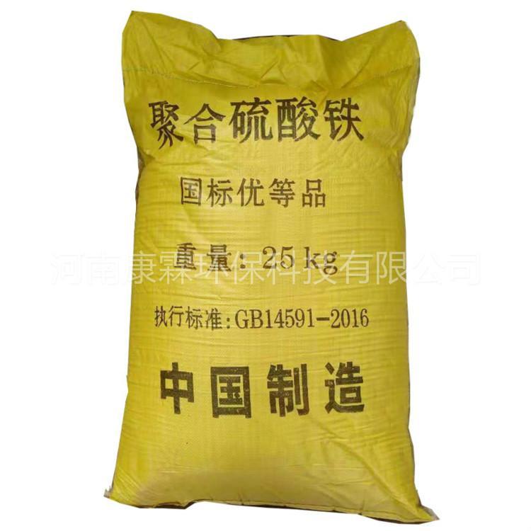 聚合硫酸铁 康霖环保 净水絮凝剂报价
