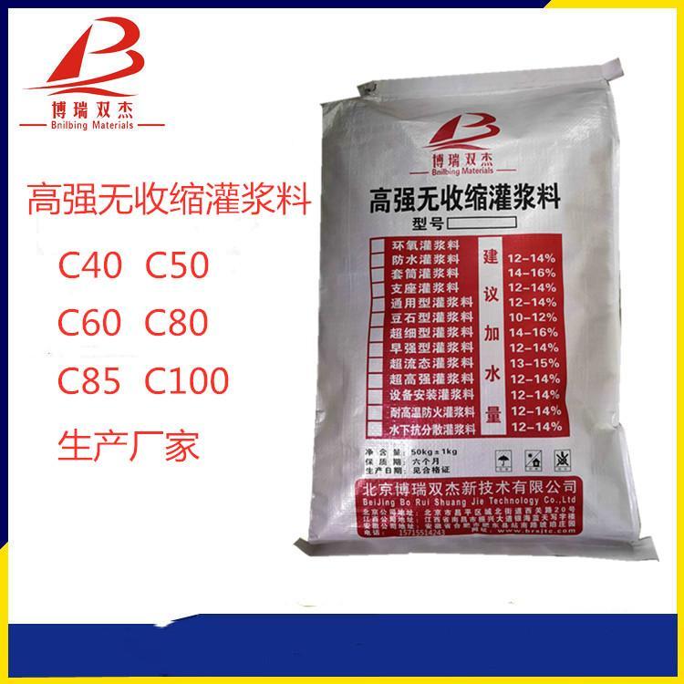 安徽淮南CGM灌漿料 C80高強灌漿料 設備基礎二次灌漿