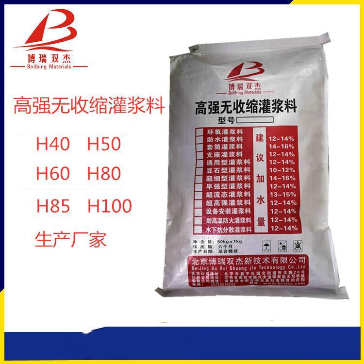 蕪湖H60灌漿料 C50灌漿料 加固灌漿料廠家直銷