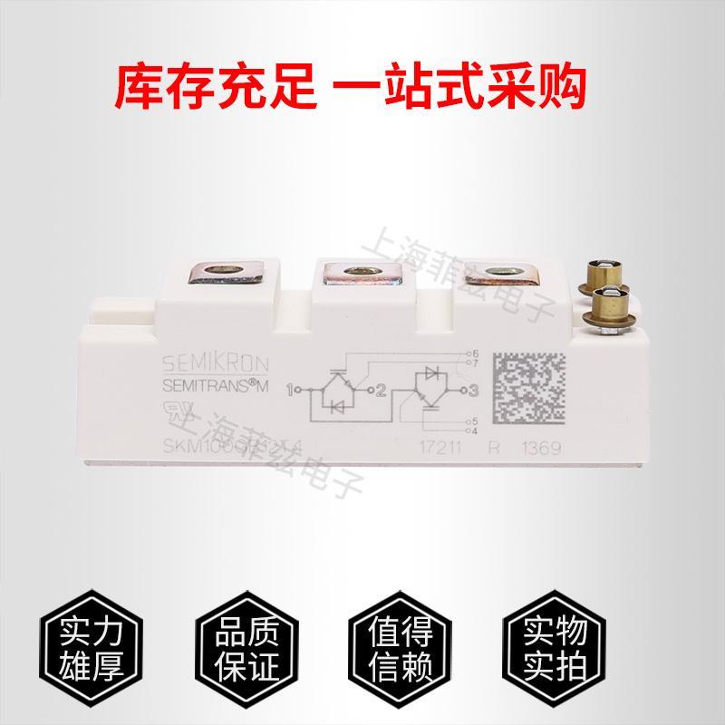 西门康SKM100GB125DN IGBT可控硅模块