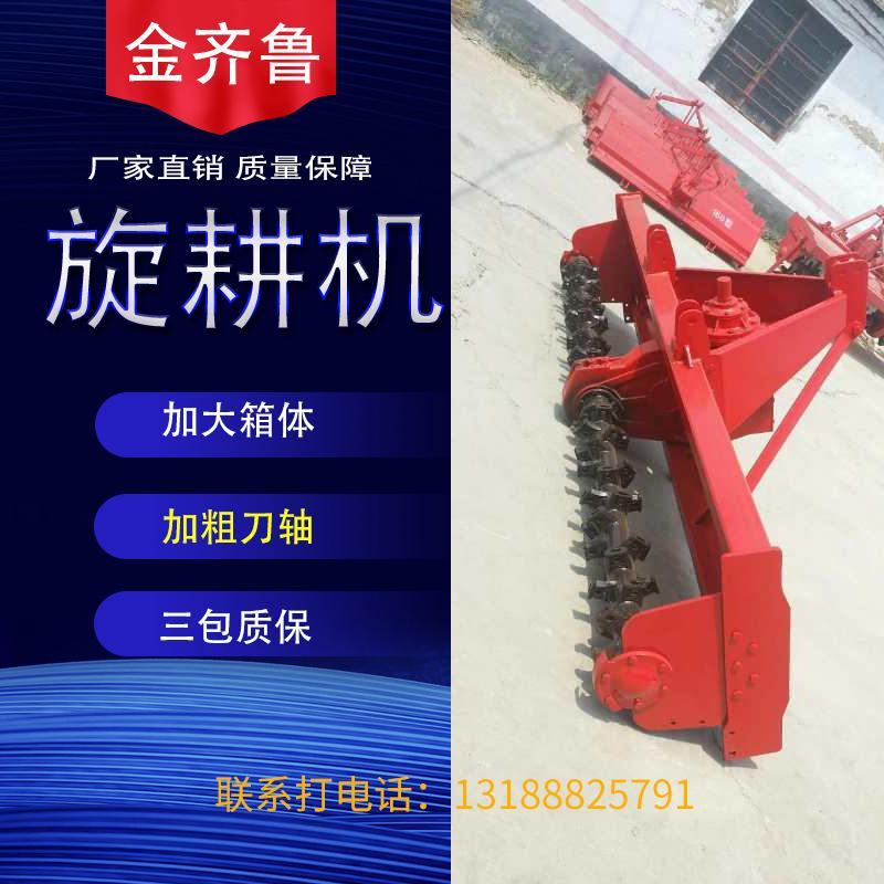 金齐鲁 230型 农田耕整专用机械 优质板式悬挂旋耕机 小型松土旋耕机