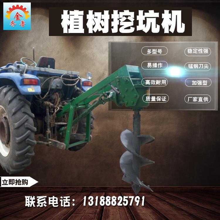 金齐鲁新型植树挖坑机 高效耐磨螺旋叶片挖坑机 埋桩立柱挖坑机