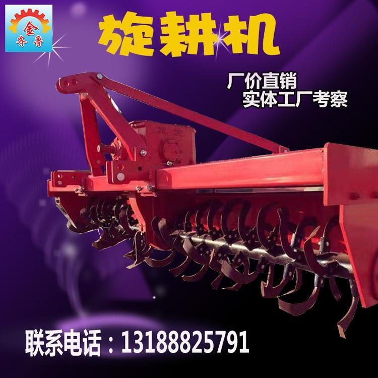 山东金齐鲁 多种宽幅旋耕起垄机 拖拉机带动土壤松土机 旋耕灭茬机