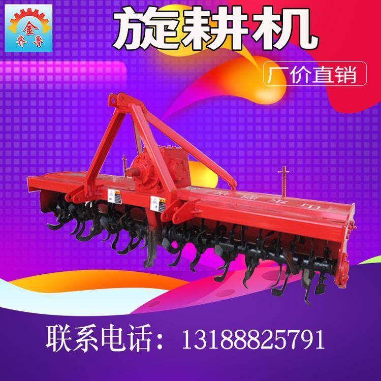 金齐鲁 牵引式旋耕起垄机 果园菜地旋耕犁地机 拖拉机带动土壤松土机