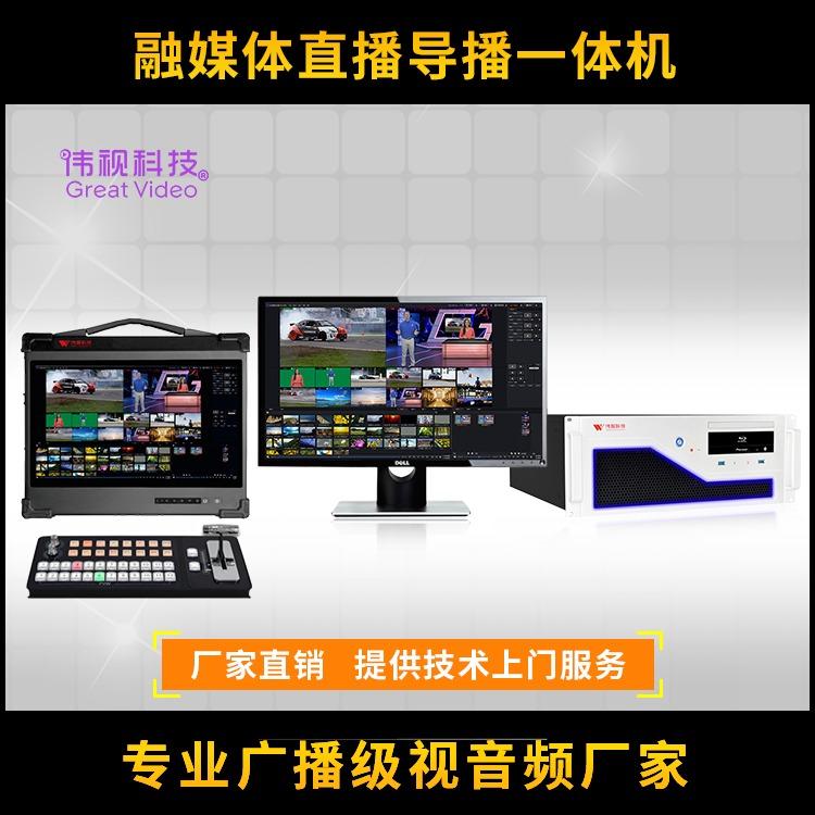 融媒直播导播一体机 多平台导播竖屏直播一体机