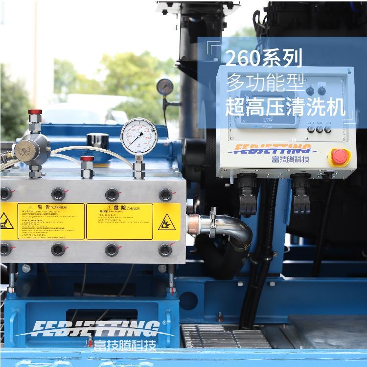 超高压水射流工业清洗机 江苏富技腾科技 260型超高压水射流清洗机