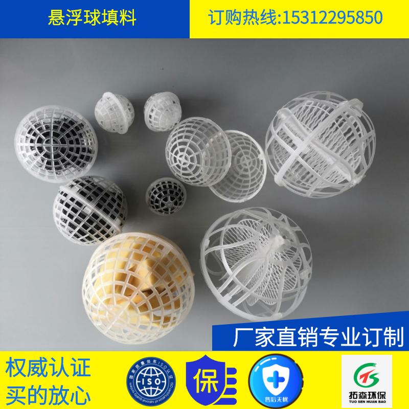 悬浮球填料 环保配件 江苏拓森环保供应各类环保填料配件